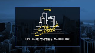 [LE TV] LE Street EP.1 - 다시는 한국 힙합을 무시하지마라