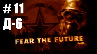 Прохождение Метро 2033 - Часть 11: Д-6