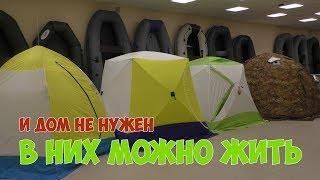 Палатки для зимней рыбалки в уфе