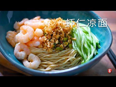 蒜香虾仁凉面 Shrimp Noodles