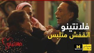 اغاني حصرية فلانتينو - عفاف قفشت فلانتينو متلبس واللي كان خايف منه حصل ????♂️???? تحميل MP3