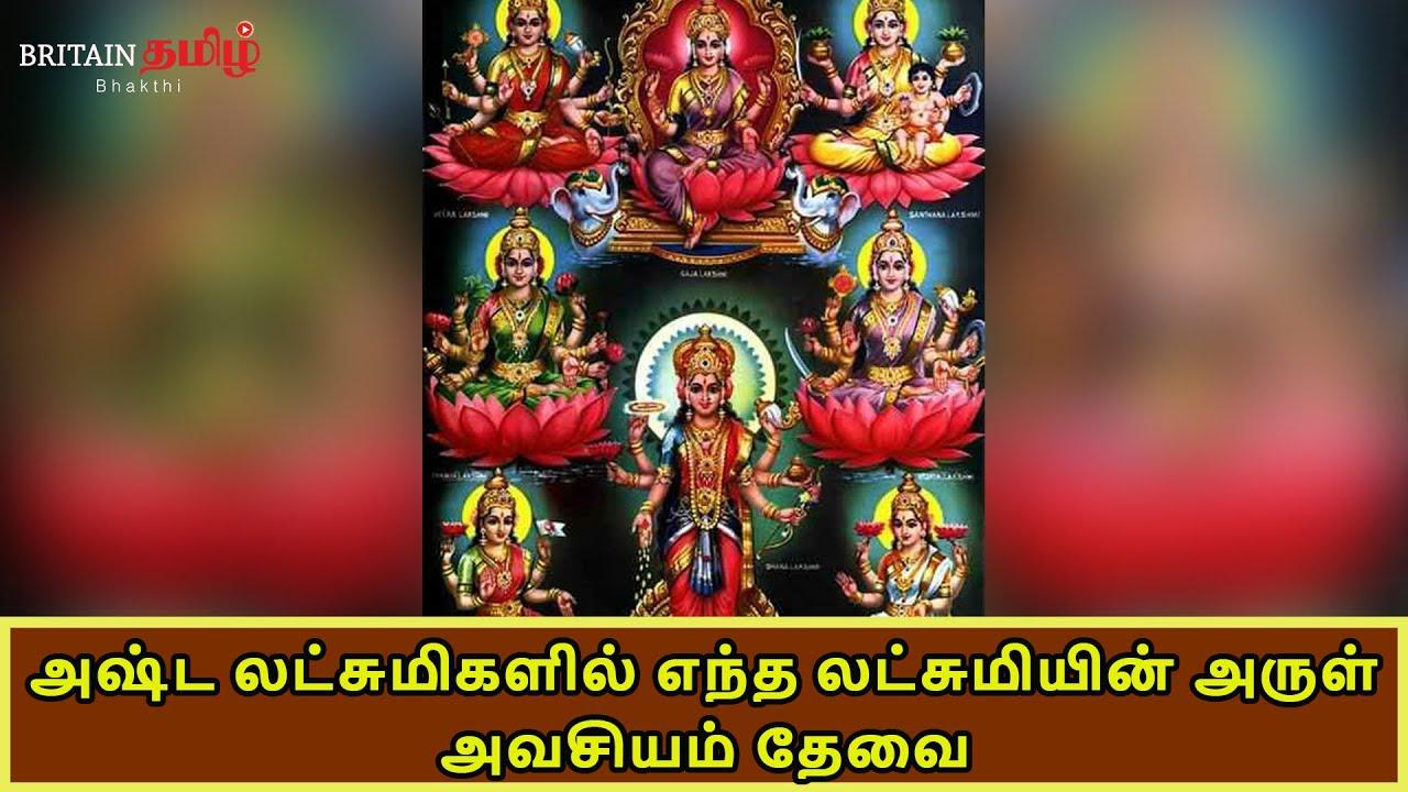 ashta-lakshmi-அஷட-லடசமகளல-எநத-லடசமயன-அரள-அவசயம-தவ-britain-tamil-bakthi
