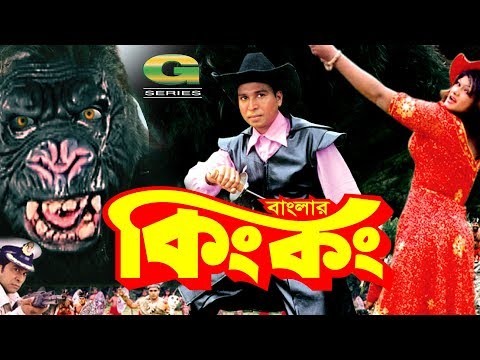 Download Bangla New Movie | Banglar King Kong  | Shamim Shah | Munmun | Danny Sidak | Symon HD Mp4 3GP Video and MP3