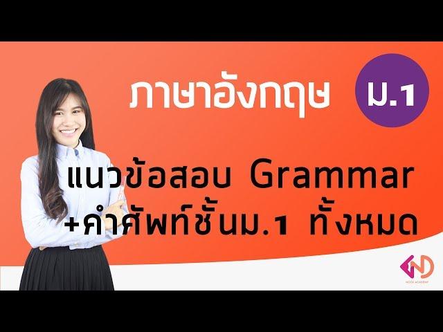 วิชาภาษาอังกฤษ ชั้น ม.1 เรื่อง แนวข้อสอบ Grammar + คำศัพท์ชั้นม. 1 ทั้งหมด