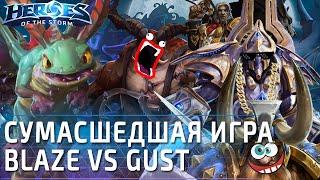 Артанис против Мясника: сумасшедшая игра Blaze vs Gust! Про игра по Heroes of the Storm