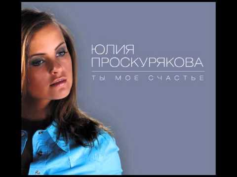 10 Юлия Проскурякова и Игорь Николаев - SMS (Аудио)