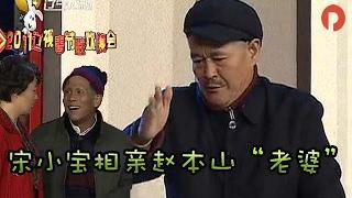 Download Video 《2011年辽视春晚》:《相亲》赵本山 宋小宝 赵海燕 MP3 3GP MP4