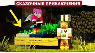 Ферма волшебной морковки, Рюкзаки, Лодки. 05 - Сказочные приключения (Minecraft Let