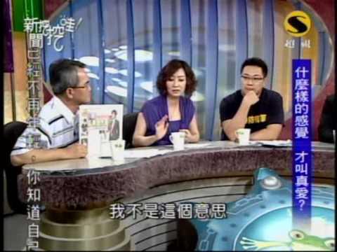 新聞挖挖哇:真愛的真相(4/8) 20090505