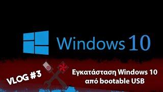 Vlog #3: Εγκατάσταση Windows 10 από bootable USB