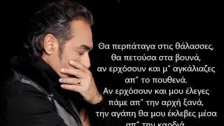 Νότης Σφακιανάκης & BO - Έχει Να Κάνει (στίχοι-lyrics)