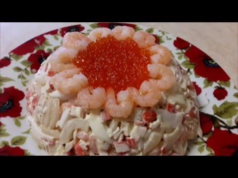ПРАЗДНИЧНЫЙ салат Салат с морепродуктами Новогодний салат НЕПТУН