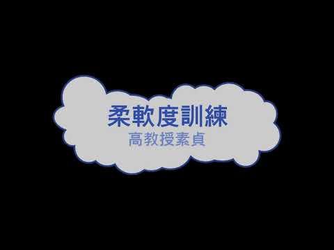 國民體適能指導員110年初級強化課程-(柔軟度訓練)