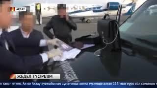 Манғыстау облысы әкімінің бірінші орынбасары 400 мың еуро көлемінде пара алмақ болыпты