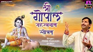 श्री गोपाल सहस्त्रनाम स्तोत्रम् - Shri Gopal Sahastranaam Stotram - Prem Prakesh Dubey - SHRI