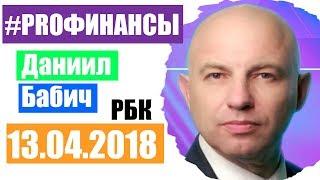 Что будет с рублем? ПРО финансы 13 апреля 2018 года Андрей Сапунов