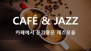 카페에서 듣기좋은 재즈팝, 명품 JAZZ POP 모음, 재즈팝송추천, 힐링팝송모음
