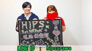 ちょい!ぽちゃ萌っ娘倶楽部Hip's浦和店の求人動画