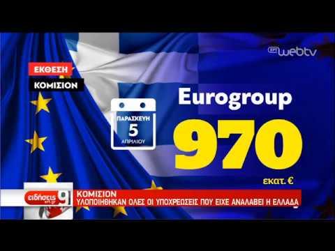 Το EWG έκανε θετική εισήγηση στο Eurogroup για το 1 δισ. ευρώ | 03/04/19 | ΕΡΤ