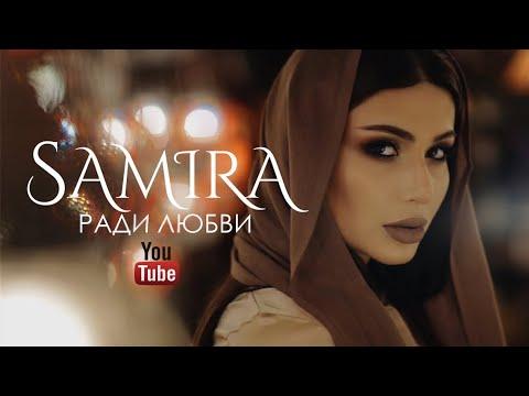 Samira — Ради любви