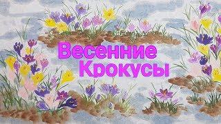 Акварель Азиатская живопись Крокусы урок Asian Brush Watercolor Spring Crocus tutorial 크로커스 꽃 그림 그리기