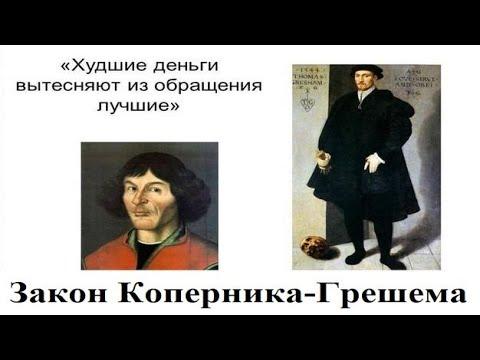 Коперник - основоположник исследований денежной системы
