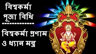Biswakarma puja vidhi bengali #Biswakarma puja mantra#Vishwakarma puja aarti#Vishwakarma puja bangla - Download this Video in MP3, M4A, WEBM, MP4, 3GP