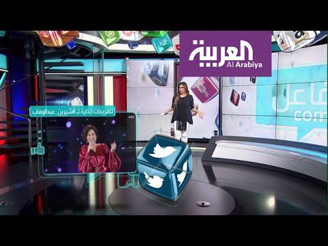 العرب اليوم - شاهد: القصة الكاملة لتصريحات شيرين عبد الوهاب الجدلية وموقف النقابة