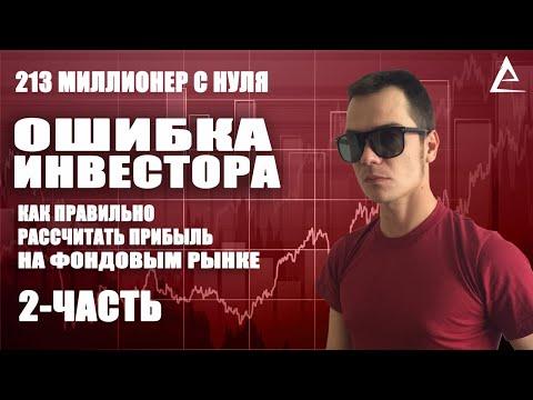 Ошибка инвестора 2-часть