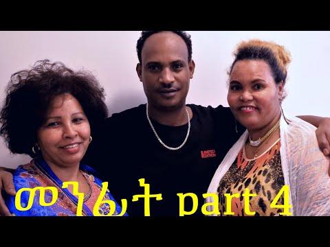 New Eritrean film Menfit ( መንፊት) part 4 Shalom Entertainment 2019