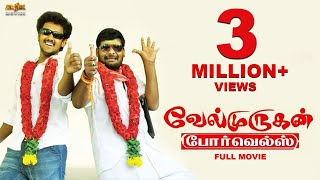 Velmurugan Borewells Latest Tamil Movie HD – Mahesh Aarushi Ganja Karuppu