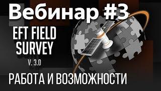 EFT Field Survey. Вебинар #3 (Настройка оборудования для выполнения съемки)