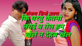 dj sanjay song bhojpuri gana - Kênh video giải trí dành cho thiếu