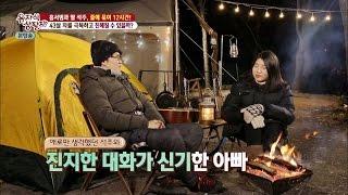 홍서범&석주, 모닥불 앞 진솔한 대화에 '감동이야~' 유자식 상팔자 139회
