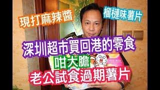 兩公婆食在香港 ~ 深圳超市買回港零食....榴槤味人氣薯片...老公食過期薯片