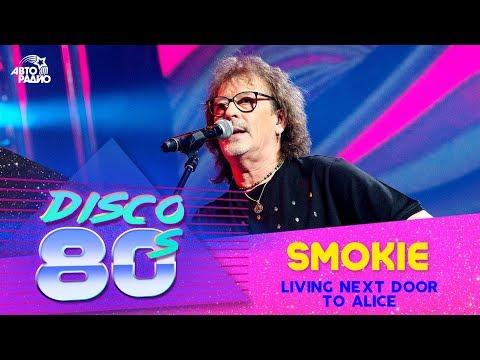 Smokie - Living Next Door to Alice (Дискотека 80-х 2017)
