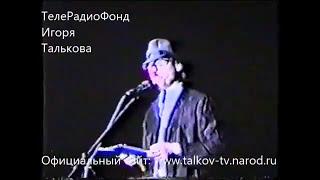Сольный концерт Игоря Талькова в Самаре   Дворец Спорта от декабрь 1988г