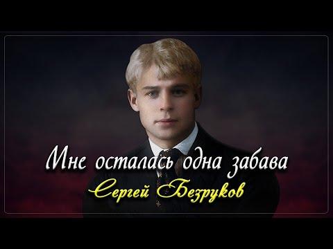 Мне осталась одна забава - Сергей Есенин
