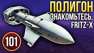 War Thunder: Полигон | Эпизод 101