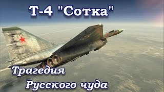 Трагедия русского чуда - Т-4 Сотка. (Тайны забытых побед)