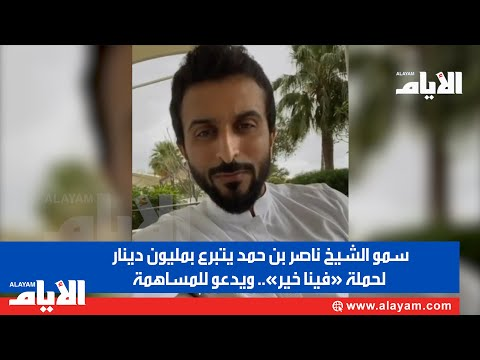 سمو الشيخ ناصر بن حمد يتبرع بمليون دينار لحملة «فينا خير» ويدعو للمساهمة