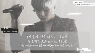 【中字】Agust D - 10. so far away (Feat. 수란 (SURAN)) (SUGA of BTS)