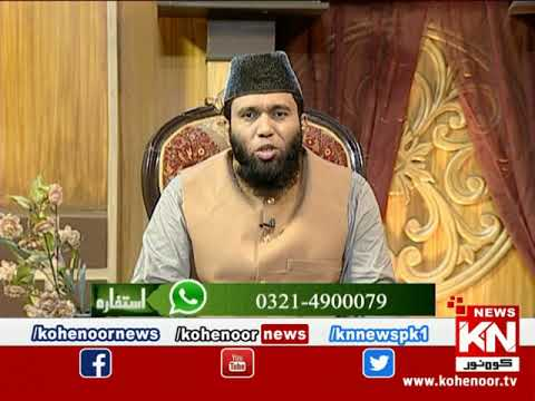 Istakhara 21 September 2021 | Kohenoor News Pakistan
