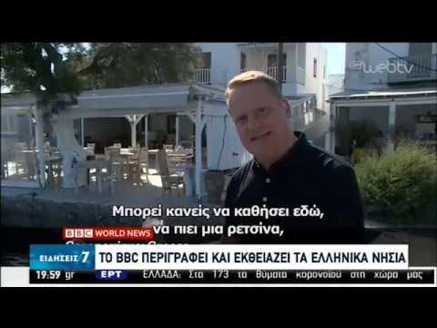 H Ελλάδα στα Ξένα ΜΜΕ   26/05/2020   ΕΡΤ