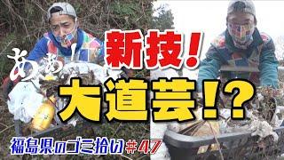 #47「ブンケン歩いてゴミ拾いの旅」浜街道再び5