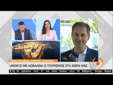 Χ. Θεοχάρης στην ΕΡΤ : Ανοίγει με ασφάλεια ο τουρισμός στη χώρα μας   30/06/2020   ΕΡΤ