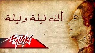 تحميل اغاني Alf Lela We Lela - Umm Kulthum | Short Version | الف ليلة وليلة - ام كلثوم MP3
