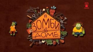Трейлер к настольной игре Зомби в доме