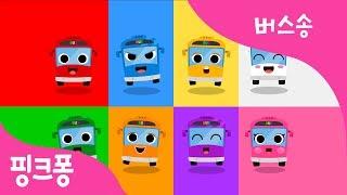 알록달록 컬러 버스 | 빨강 파랑 노랑 하양 버스로 색깔을 배워요! | 버스송 | 자동차 동요 | 핑크퐁! 인기동요