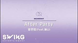 Jaehwan - After Party